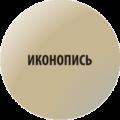 Ikonopis
