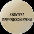 Kultura Prichudskoi kuhni